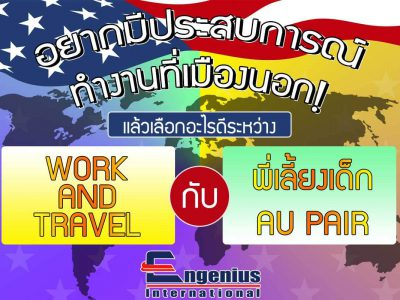 Work-and-travel-Aupair