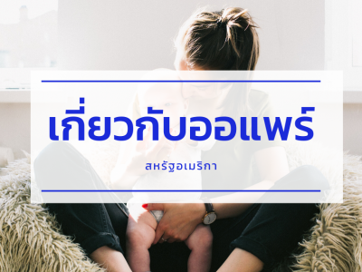 about-aupair