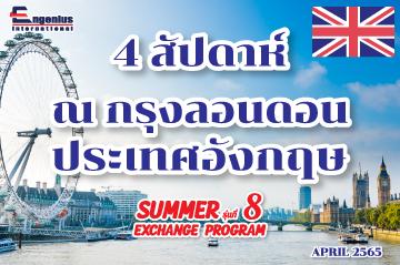 โครงการนักเรียนแลกเปลี่ยนอังกฤษ (กรุงลอนดอน) 4 สัปดาห์