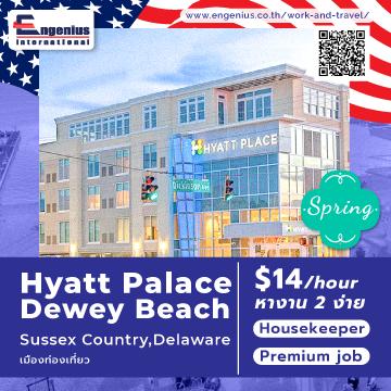 9-Cover-Hyatt-Palace-Dewey-Beach-360x360-px